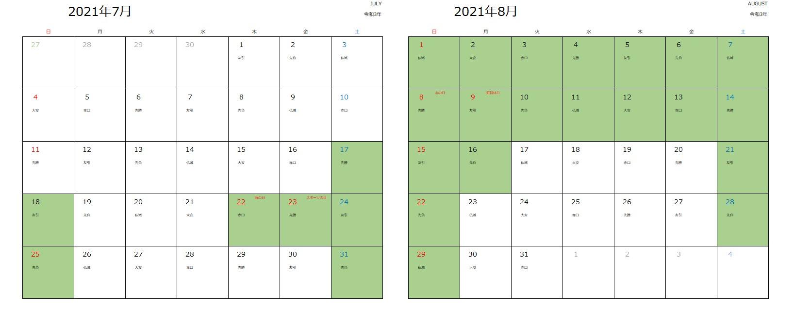 2021年7月8月のランチ営業についてお知らせ