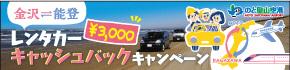 レンタカーキャッシュバックキャンペーン【石川県】